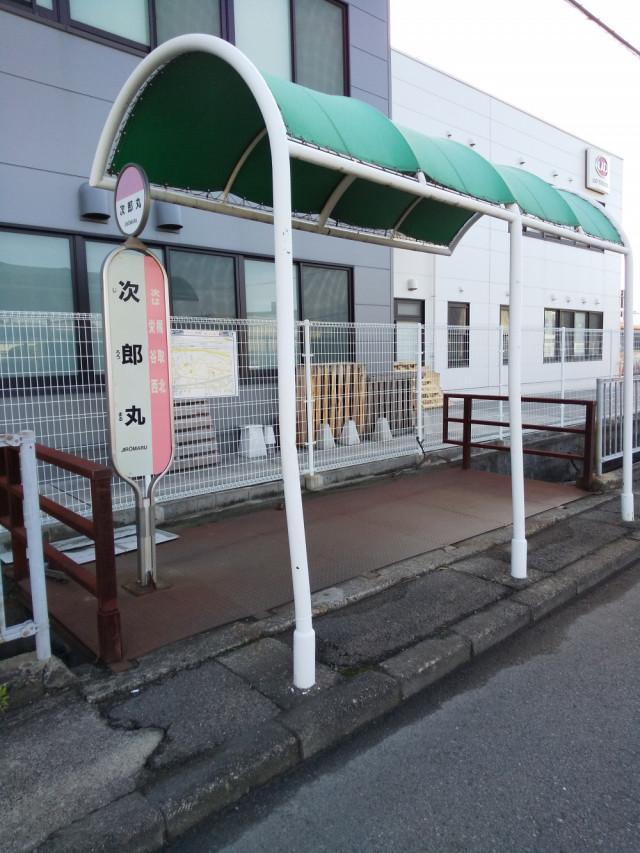 次郎丸バス停写真