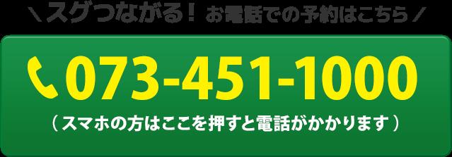 電話番号:073-451-1000