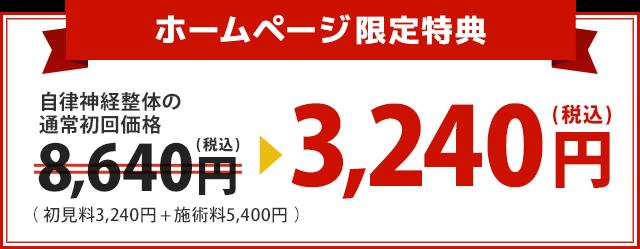 自律神経整体の初回価格8,640円が3,240円!